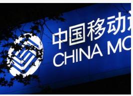 中国移动已实现了50个集团级应用示范项目落地