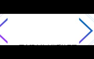STM8S_005_ ADC采集單通道電壓