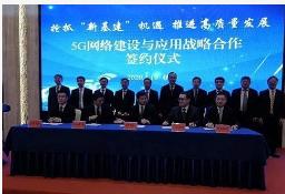 江苏政府与四大运营商签订了5G网络建设与应用战略...