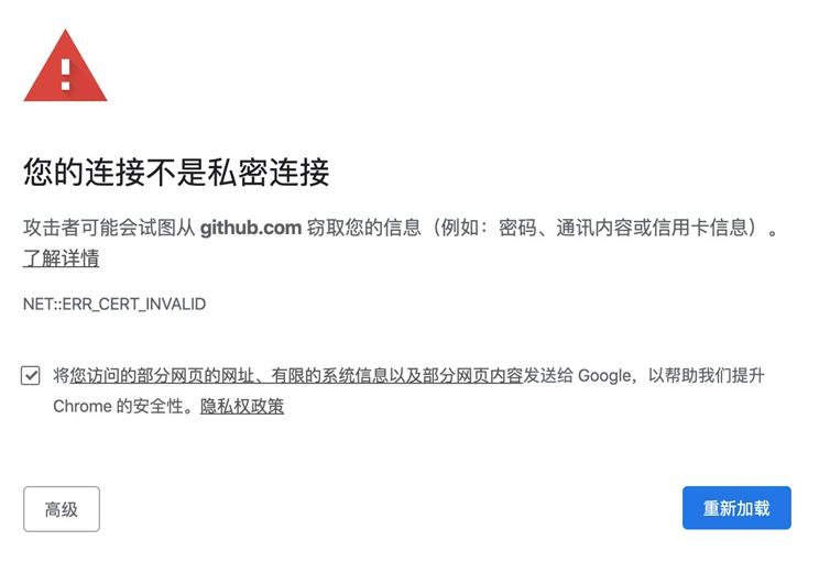 國內訪問微軟Github報證書錯誤 或遭到中間人攻擊