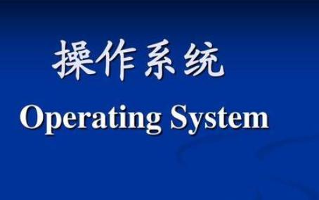 計算機操作系di)車募ji)種(zhong)分類方式