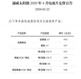 通威公布电池片4月份定价 每瓦价格全线下调3-7分钱