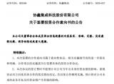 协鑫集成与科能伟达签署《投资合作意向书》拟成立合资公司打通从原料到电能管理的 5G综合能源全生命周期