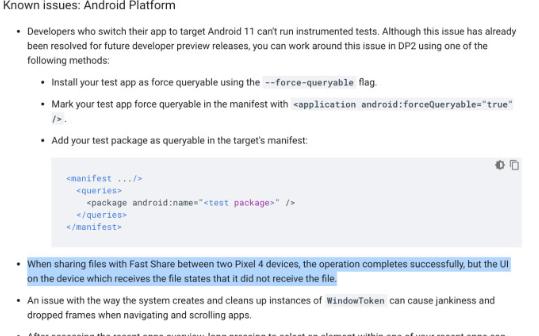 Android 11 DP2证实附近文件分享功能 与AirDrop竞争