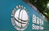 國(guo)家電網承諾2020年將實(shi)現利(li)潤(run)810億元 計劃今年電網投資升(sheng)至4500億元