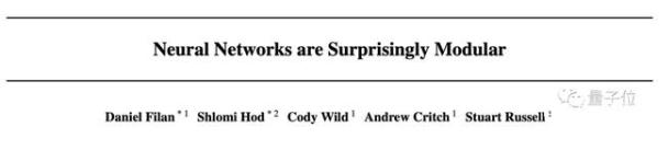 深度神经网络竟然是模块化的?