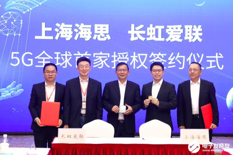长虹爱联与上海海思打造的5G智能制造生产线投产