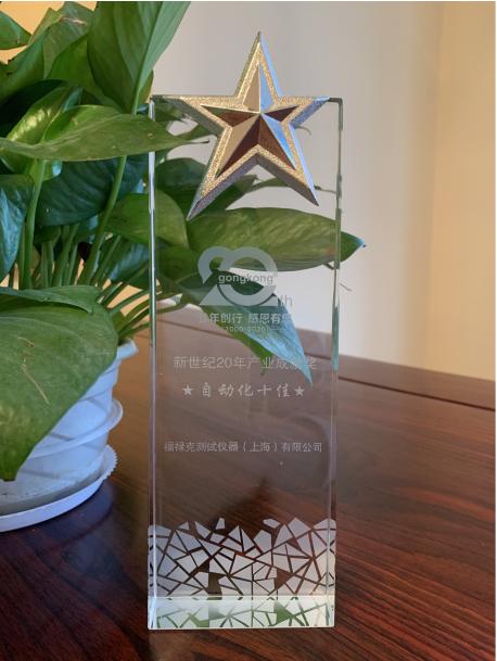 高光時刻 | 福祿克榮獲CAIMRS 2020三項大獎,彰顯品牌實力