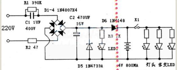 充电手电筒电路原理图
