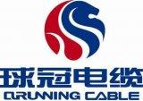 球冠电缆拟投资电线电缆研发中心建设项目 投资总额达4.36亿元