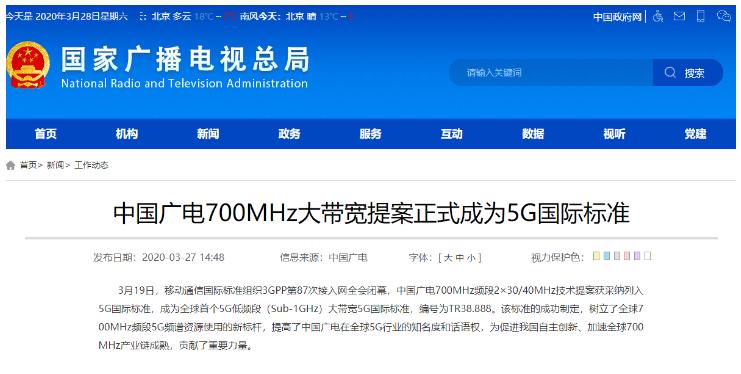 中(zhong)國(guo)廣電700MHz頻(pin)段(duan)已成為了全球首個5G國(guo)際shi)曜zhun)