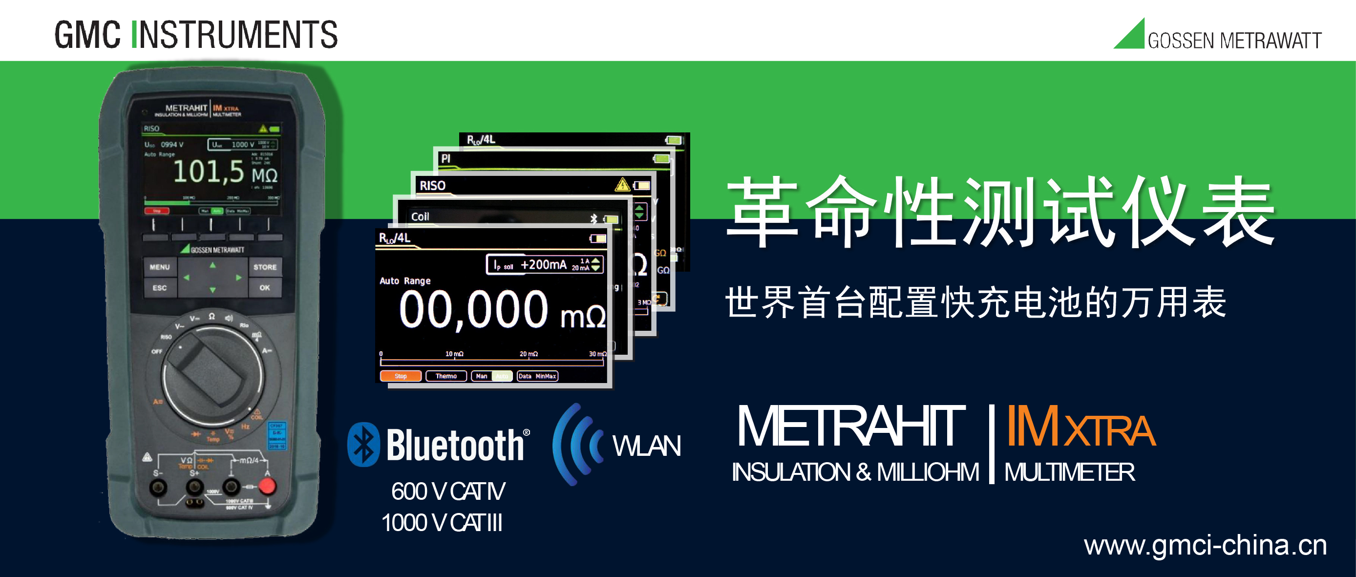 革命性测试仪表——万用表、绝缘微欧表METRAHIT IM XTRA