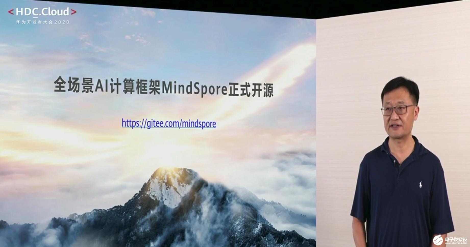 华为对外开源MindSpore 效率整体提升 5...