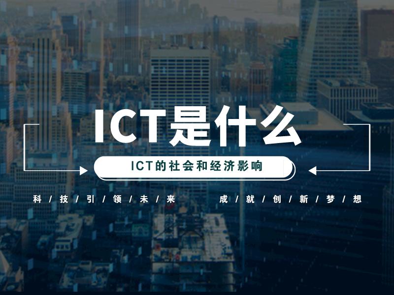 ICT是什么?ICT的社会和经济影响