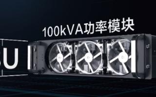 华为推出全新100kW UPS功率模块,电源功率提升了1倍