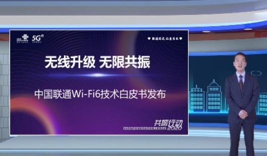 中國聯通WiFi6技術白皮書正式發布