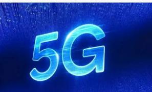 2030年我国5G商用将直接带动经济总产出达10.6万亿元