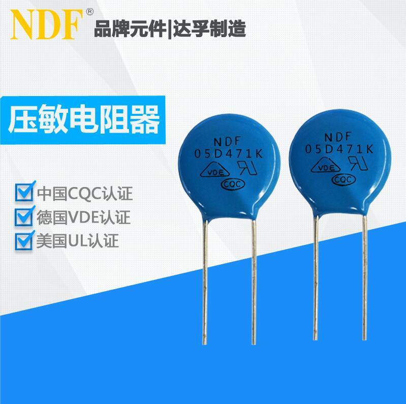 普及插件压敏电阻05D系列型号及应用知识