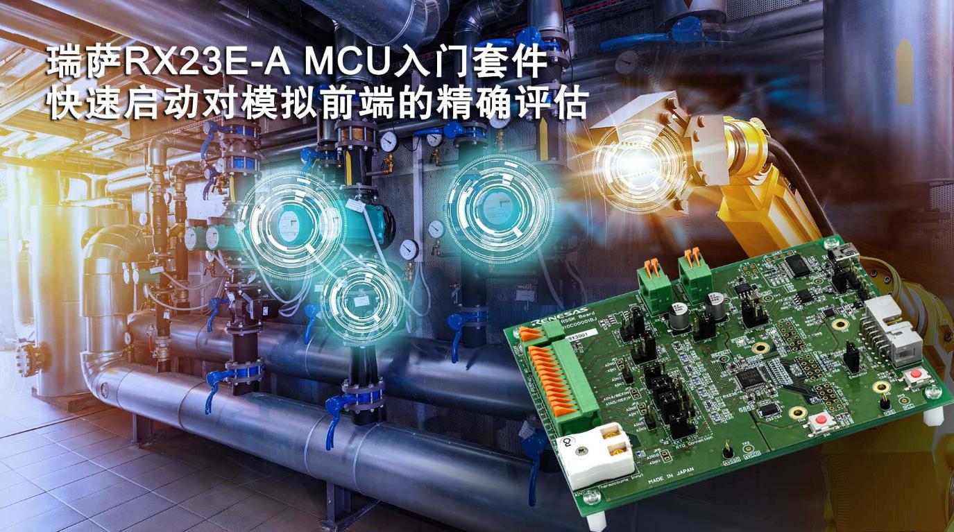瑞薩電子推出RX23E-A MCU入門套件 具備業界一流高(gao)精度模擬前端