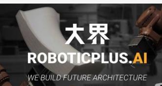 大界机器人已完成了近五千万元的A轮融资