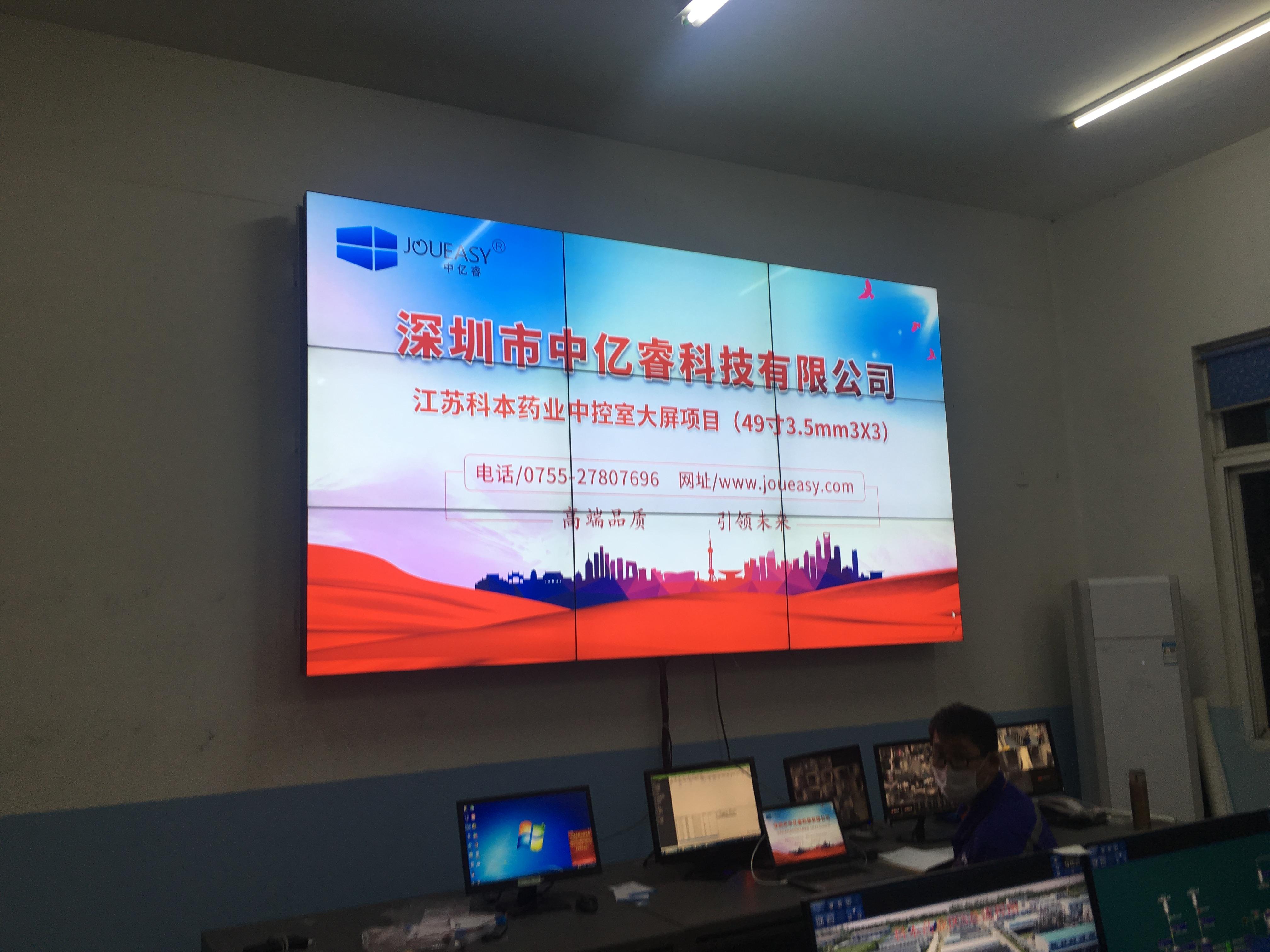 中億睿49寸高清液晶拼接屏3X3單元打造江蘇科本...