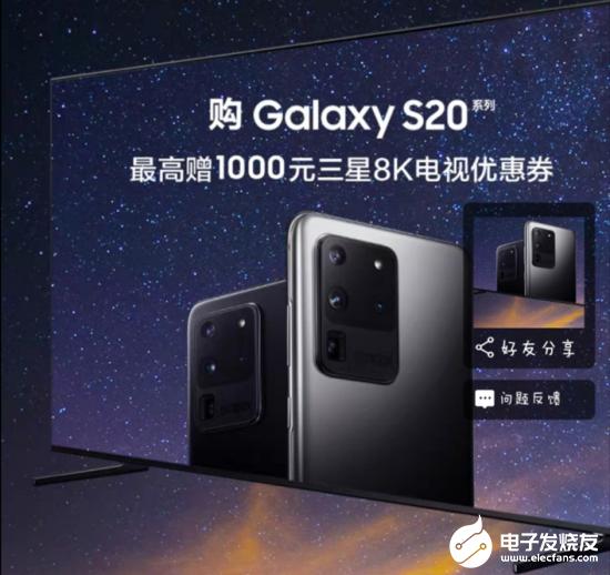 三星QLED 8K电视X Galaxy S20正在带来一个全新的8K时代