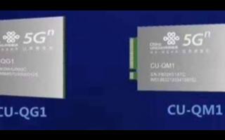 中国联通5G定制模组能够满足不同应用场景的需求,售价1888元/片