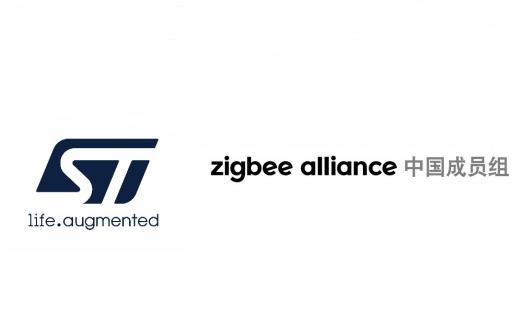 意法半导体宣布加入ZMGC理事会 进一步扩大与Zigbee联盟的合作