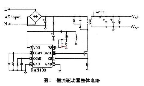 基于飛兆半導體FAN100控制的LED照明系統設計