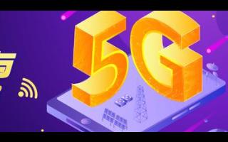 5GWiFi和5G通信不是一回事 它們有什么區別