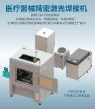 激光焊接技术在医疗器械领域有哪些优势