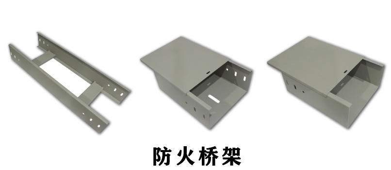 浅谈防火桥架型号(2020版)