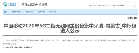 中国移动正式公布了2020年5G二期无线网主设备...