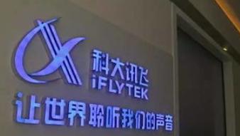 皖企科大讯飞研发的防疫AI外呼系统已正式在韩国上线