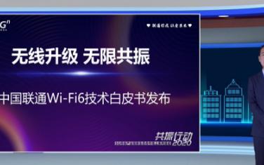 中國聯通Wi-Fi 6技術白皮書發布,中興通訊參...