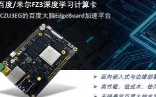 百度联合米尔推出基于FPGA可伸缩计算架构的FZ3深度学习计算卡