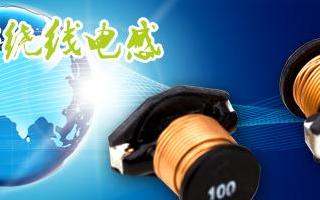 繞線的貼片電感的相關焊接技巧分享