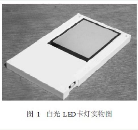 白光LED卡灯是怎样工作的
