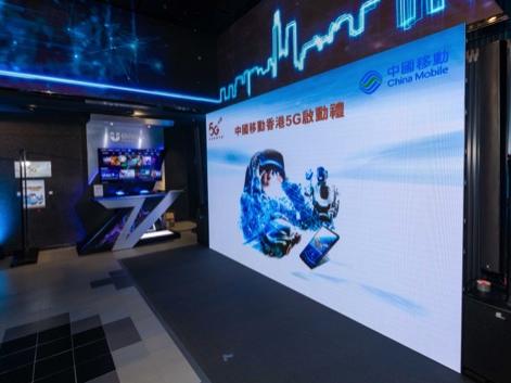 中国移动香港公司正式推出了5G服务