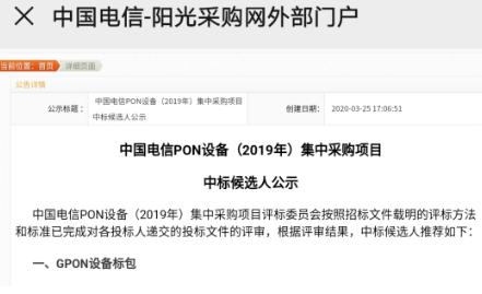 中国电信正式公布了2019年PON设备集采结果