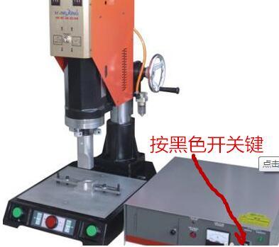 超聲波焊接機的操作步驟及注意事項
