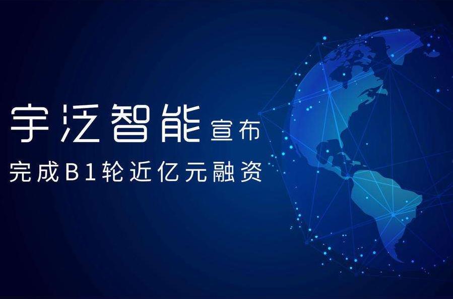 腾讯AI加速器孵化企业宇泛智能宣布完成近亿元B1轮融资