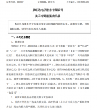 欣旺达宣布在浙江兰溪投资52亿元建设锂离子电池项目