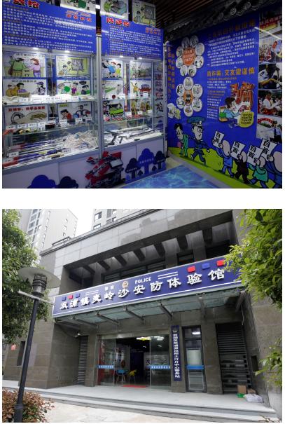 双浦镇首个安防体验馆正式落成