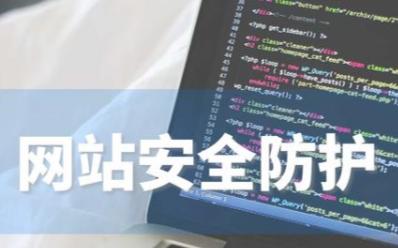 如(ru)何防止網絡攻擊,多(duo)種方法以堵住網站漏洞