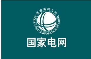 國(guo)家電網公司將全力推(tui)進(jin)2020重大攻關計劃