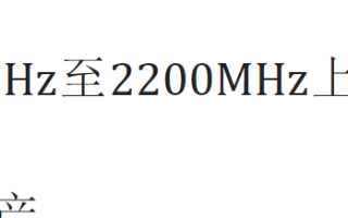 供應MAX2039 高線性度、1700MHz至2200MHz上變頻/下變頻混頻器成熟方案套片