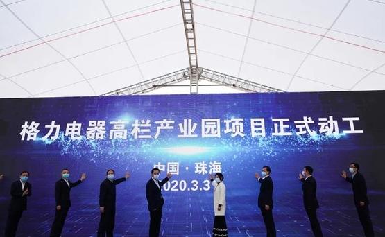 格力电器在珠海高栏港区正式禁不住身体所受启动了高栏产业园建设◆项目