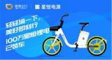 星恆電源(yuan)達成(cheng)100萬(wan)組鋰電池(chi)配套 將打造更皮實的共享出(chu)行電池(chi)