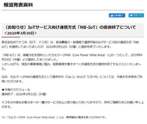 日本运营商NTT DoCoMo将停止提供NB-IoT服务